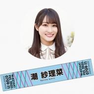 推しメンマフラータオル 潮紗理菜(日向坂46) / W-KEYAKI FES.2021