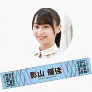 推しメンマフラータオル 影山優佳(日向坂46) / W-KEYAKI FES.2021