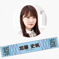 推しメンマフラータオル 加藤史帆(日向坂46) / W-KEYAKI FES.2021