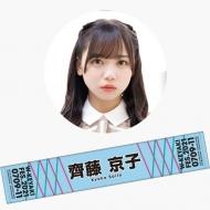 推しメンマフラータオル 齊藤京子(日向坂46) / W-KEYAKI FES.2021
