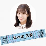 推しメンマフラータオル 佐々木久美(日向坂46) / W-KEYAKI FES.2021