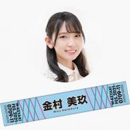 推しメンマフラータオル 金村美玖(日向坂46) / W-KEYAKI FES.2021