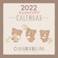 2022 チャイロイコグマ 壁かけカレンダー