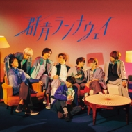 群青ランナウェイ【初回限定盤1】(+DVD)