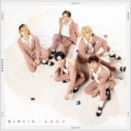 夏と君のうた【初回限定盤B】(+DVD)