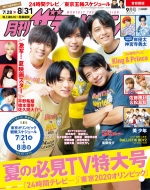 月刊ザ・テレビジョン 首都圏版 2021年 9月号 【表紙:King & Prince】
