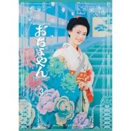 連続テレビ小説 おちょやん 完全版 ブルーレイBOX3 全4枚