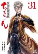 ちるらん 新撰組鎮魂歌 31 ゼノンコミックス