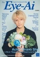 Re: Eye-Ai 2021年 8月号 【表紙:平野紫耀】※8月上旬頃入荷予定