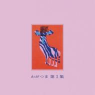 第1集 (アナログレコード)