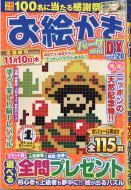 お絵かきパークmini DX Vol.20 2021年 9月号
