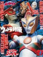 ウルトラ特撮 PERFECT MOOK  Vol.27 ウルトラファイト / トリプルファイター / レッドマン 講談社シリーズMOOK