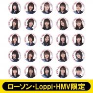 缶バッジセット(全25種) / 櫻坂46【ローソン・Loppi・HMV限定】