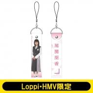ペンライトストラップ(尾関梨香) / 櫻坂46【Loppi・HMV限定】