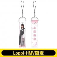 ペンライトストラップ(小林由依) / 櫻坂46【Loppi・HMV限定】