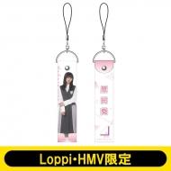 ペンライトストラップ(原田葵) / 櫻坂46【Loppi・HMV限定】