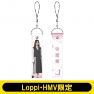ペンライトストラップ(守屋茜) / 櫻坂46【Loppi・HMV限定】