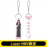 ペンライトストラップ(渡辺梨加) / 櫻坂46【Loppi・HMV限定】