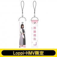 ペンライトストラップ(渡邉理佐) / 櫻坂46【Loppi・HMV限定】