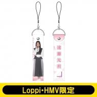 ペンライトストラップ(遠藤光莉) / 櫻坂46【Loppi・HMV限定】