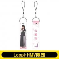 ペンライトストラップ(大園玲) / 櫻坂46【Loppi・HMV限定】