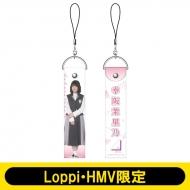 ペンライトストラップ(幸阪茉里乃) / 櫻坂46【Loppi・HMV限定】