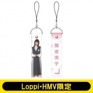ペンライトストラップ(関有美子) / 櫻坂46【Loppi・HMV限定】
