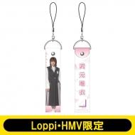ペンライトストラップ(武元唯衣) / 櫻坂46【Loppi・HMV限定】