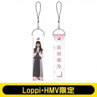 ペンライトストラップ(田村保乃) / 櫻坂46【Loppi・HMV限定】