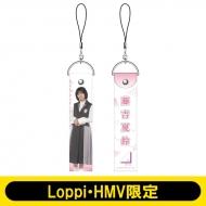ペンライトストラップ(藤吉夏鈴) / 櫻坂46【Loppi・HMV限定】