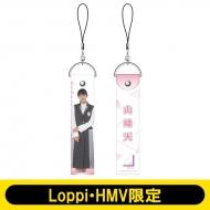ペンライトストラップ(山埼天) / 櫻坂46【Loppi・HMV限定】