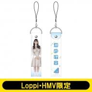 ペンライトストラップ(潮紗理菜) / 日向坂46【Loppi・HMV限定】