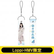 ペンライトストラップ(佐々木久美) / 日向坂46【Loppi・HMV限定】