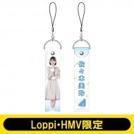 ペンライトストラップ(佐々木美玲) / 日向坂46【Loppi・HMV限定】