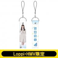 ペンライトストラップ(高瀬愛奈) / 日向坂46【Loppi・HMV限定】