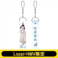 ペンライトストラップ(東村芽依) / 日向坂46【Loppi・HMV限定】