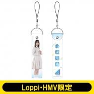 ペンライトストラップ(小坂菜緒) / 日向坂46【Loppi・HMV限定】