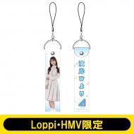 ペンライトストラップ(濱岸ひより) / 日向坂46【Loppi・HMV限定】