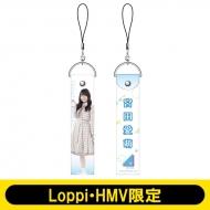 ペンライトストラップ(宮田愛萌) / 日向坂46【Loppi・HMV限定】