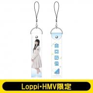 ペンライトストラップ(山口陽世) / 日向坂46【Loppi・HMV限定】