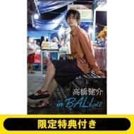 【ランダムチェキ付き / 全額内金】高橋健介 in BALI vol.2