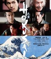 HOKUSAI 【Blu-ray】