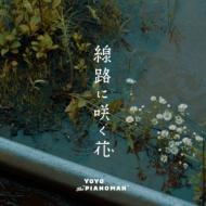 線路に咲く花 / 父と娘のダンス〜trio Ver.〜(7インチシングルレコード)