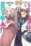 乙女ゲームの破滅フラグしかない悪役令嬢に転生してしまった… 7 IDコミックス / ZERO-SUMコミックス