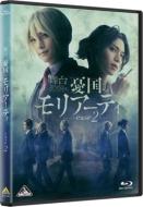 舞台「憂国のモリアーティ」case 2 Blu-ray