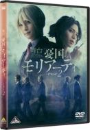 舞台「憂国のモリアーティ」case 2 DVD