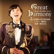 『Great Harmony−いま大いなる和のもとに−』 陸上自衛隊中部方面音楽隊 ソプラノ:鶫真衣 指揮:柴田昌宜