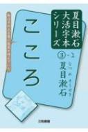 こころ 夏目漱石大活字本シリーズ3