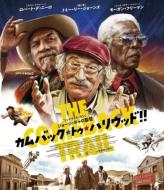 カムバック・トゥ・ハリウッド!!【Blu-ray】
