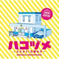 ドラマ「ハコヅメ〜たたかう!交番女子〜」オリジナル・サウンドトラック